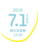 2018 7.1 SUN 都久志会館13:30~
