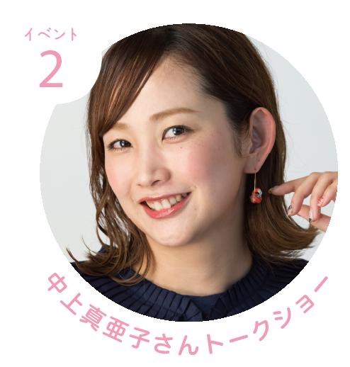 イベント2 中上真亜子さんトークショー
