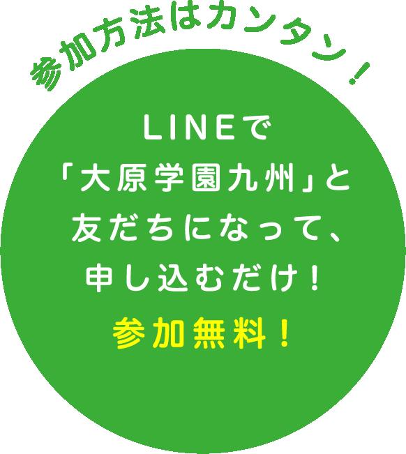 参加方法はカンタン!LINEで「大原学園九州」と友だちになって、申し込むだけ!参加無料!