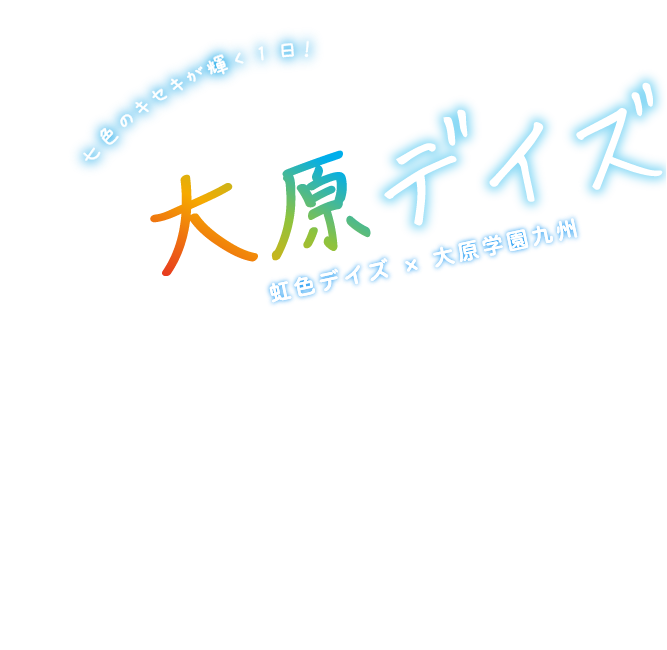 Welcome to 大原デイズ